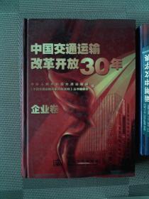 中国交通运输改革开放30年(企业卷)