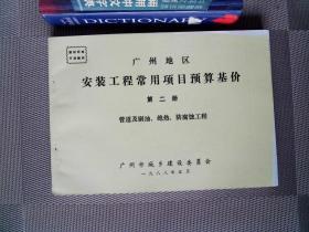 广州地区安装工程常用项目预算基价 第二册 管道及刷油绝热防腐蚀工程