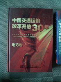 中国交通运输改革开放30年(地方卷)