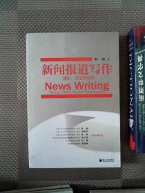 新闻报道写作:理论、方法与技术