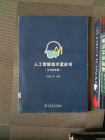 人工智能技术蓝皮书 公共安全篇