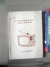 乐华RB352型黑白电视机电路分析和维修