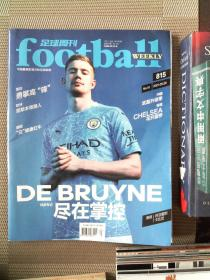 足球周刊 815