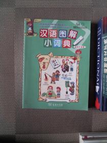 汉语图解小词典(葡萄牙语版)