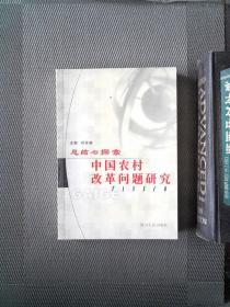 总结与探索:中国农村改革问题研究