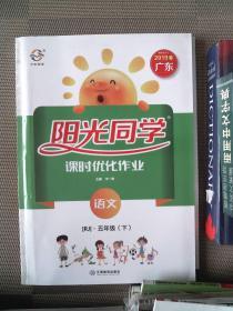 阳光同学课时优化作业:语文(五年级下RJ浙江)