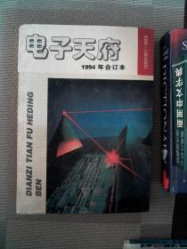 电子天府 1994年合订本