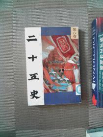 绘画本二十五史故事精华 第八卷