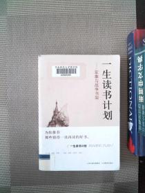 一生读书计划:军事与战争书架