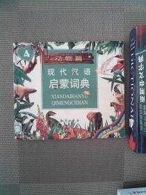 现代汉语启蒙词典.动物篇.4.哺乳类