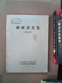 纯碱译文集 防腐蚀专辑