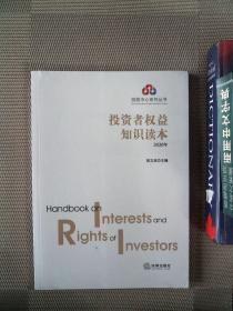 投资者权益知识读本(2020年)