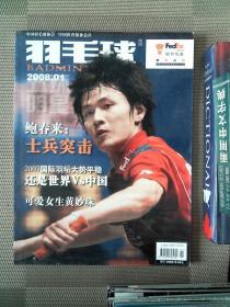 五環明星 羽毛球 2008.1