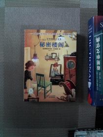 秘密楼阁:少年励志小说馆