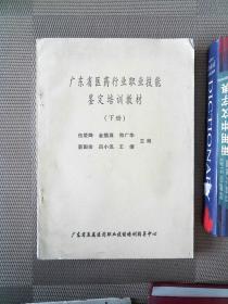 广东省医药行业职业技能鉴定培训教材 下册