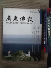 广东佛教 2010.3