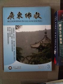 广东佛教 2011.3