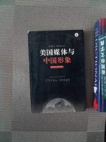 美国媒体与中国形象 1995-2005
