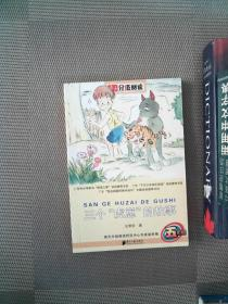 南方分级阅读·五年级 三个虎崽的故事