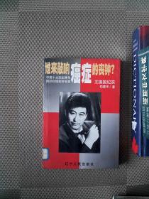 """谁来敲响癌症的丧钟?:""""中国十大杰出青年""""国际抗癌药物专家王振国纪实"""