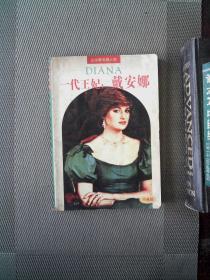 一代王妃戴安娜 珍藏版