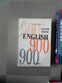 ENGLISH 900(1-3) 中英对照 基础篇
