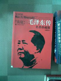 毛泽东传:名著珍藏版