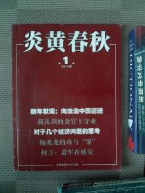 炎黃春秋 2015.1