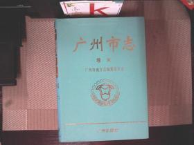 广州市志.卷末