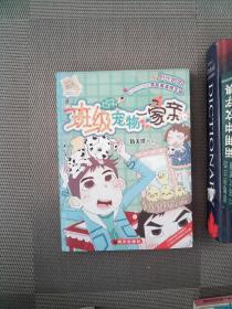 阳光姐姐小书房:班级宠物一家亲