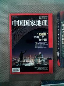 中国国家地理 2015.08