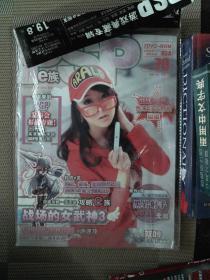 PS3专辑 VOL.17(有光盘)