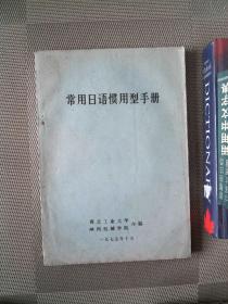常用日语惯用型手册