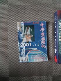 中学生数理化 高中版 2001.1.2