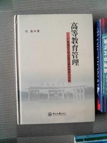 高等教育管理 : 广东海洋大学改革发展的探索与实 践
