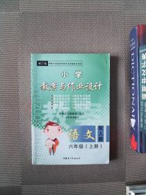 小学教案与作业设计 配人教 语文 六年级上册 修订版
