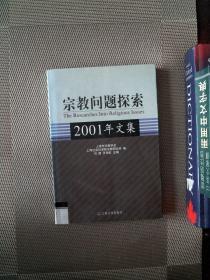 宗教问题探索(2001年文集)