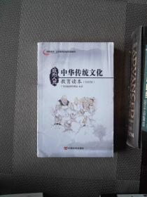服刑人员中华传统文化教育读本 初级版