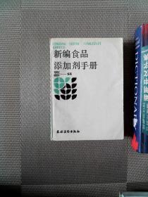 新编食品添加剂手册