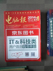 电脑报2014合订本(上册)