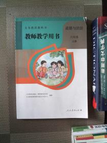 义务教育教科书 教师教学用书 道德与法治 六年级 上册(有光盘)