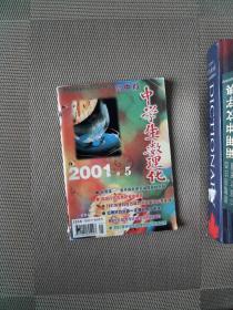 中学生数理化 高中版 2001.5