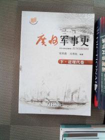 广州军事史(下册)近现代卷