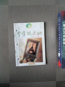 中学政史地 1999.7