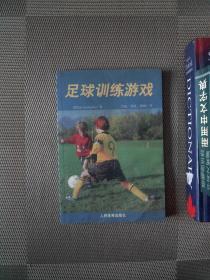 足球训练游戏