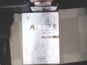 广州军事史(上下册)