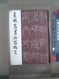 王〓篆书治家格言