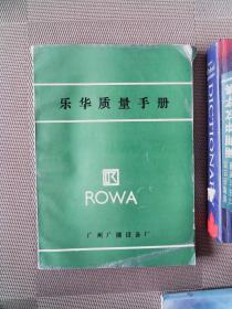 乐华质量手册