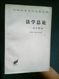 汉译世界学术名著丛书:法学总论