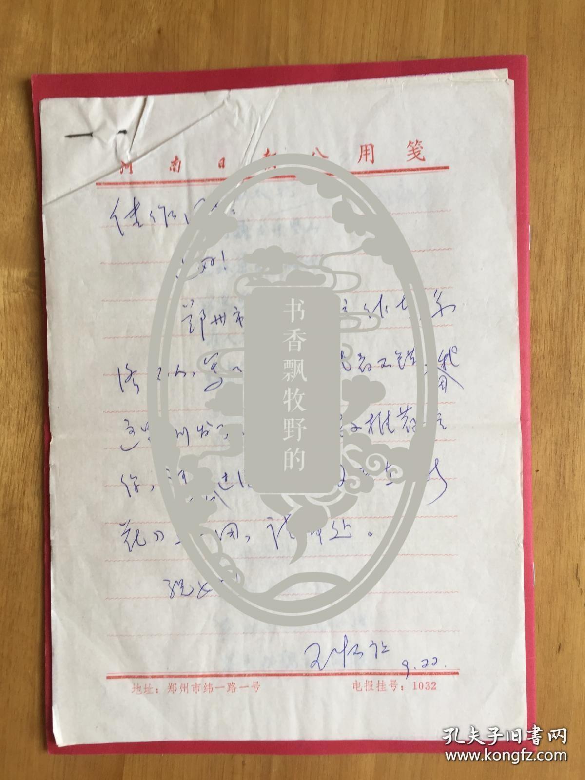 王怀让 信札,河南省作协副主席,  河南省诗歌学会会长